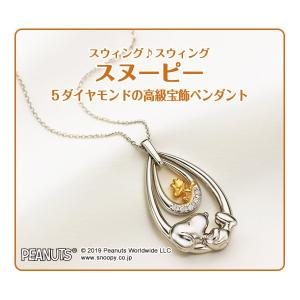 仕様 ●材質:ペンダントヘッド=一部24金仕上げスターリング・シルバー(.925銀)、ダイヤモンド5...