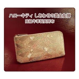 仕様 ●材質:牛革(金色加工)、合成皮革 ●サイズ(約):縦9.5×横19×厚さ1cm ●日本製 (...