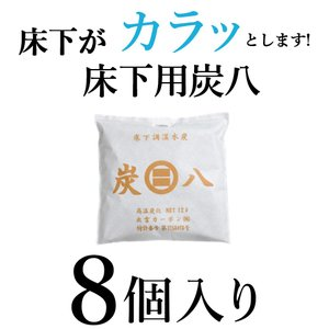 除湿剤 結露 繰り返し 湿気対策 調湿 炭八 8個セット|ienolabo