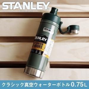 スタンレー STANLEY クラシック真空ウォーターボトル 0.75L CLASSIC VACUUM WATER BOTTLE 0.75L 保冷 食洗機可 マイボトル