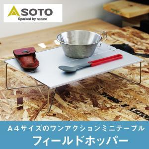 ワンアクションでパッと開いてサッと閉じる A4ハーフサイズに小さくたためるソロテーブル。 SOTO独...