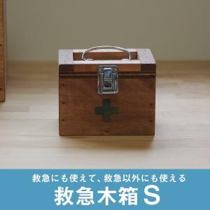 可愛いコンパクトなサイズの木製救急箱です。アロマオイルやネイルの収納、大切に保管しておきたい小物の保...