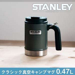 【STANLEY】1913年、アメリカで生まれたサーマルウェアブランド。創業100年を越えたスタンレ...