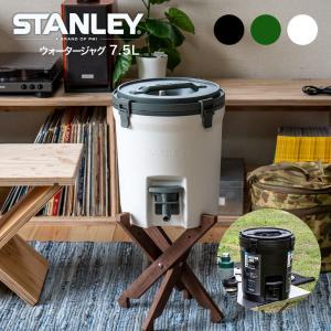 ウォータージャグ 7.5L  STANLEY スタンレー ウォーターサーバ ピッチャー