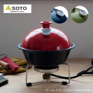 キッチンで手軽に燻製ができる陶器製スモーカー 陶器製なので食材に熱をしっかり伝えつつ、滞留する燻煙...
