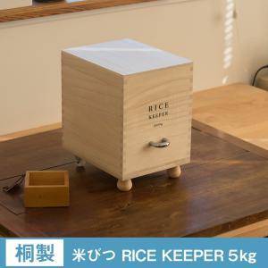 米びつ おしゃれ 桐 木製 5kg...