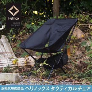 Helinox ヘリノックス タクティカルチェア アウトドア 椅子 キャンプ