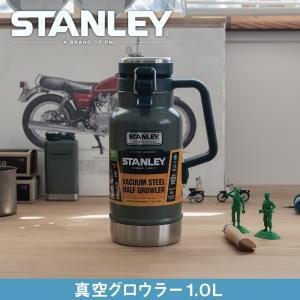 旧ロゴ 水筒 STANLEY 真空グロウラー 1L