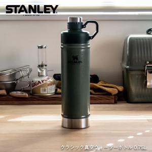 【STANLEY クラシック真空ウォーターボトル 】 気軽に水分補給できる真空断熱構造のウォーターボ...