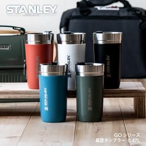 スタンレー STANLEY ゴーシリーズ 真空タンブラー 0.47L 新ロゴベア