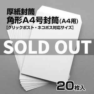 厚紙封筒 角A4(A4用)20枚入