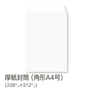 厚紙封筒 角A4(A4用)300枚入|ieos-y