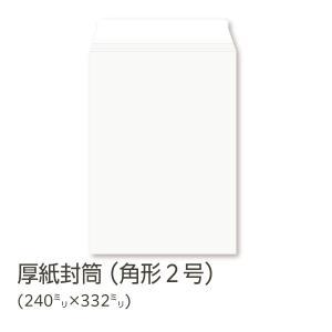 厚紙封筒 角2(A4用)300枚(+6枚)入|ieos-y