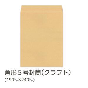 クラフト封筒 角5(A5用)500枚(+10枚)入|ieos-y