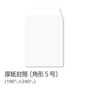 厚紙封筒 角5(A5用)400枚(+8枚)入|ieos-y