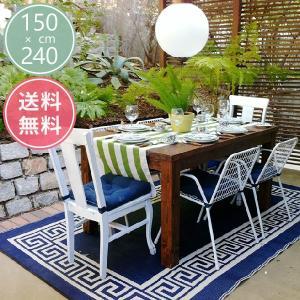 150cm×240cm 輸入デザイン・アウトドアラグ ストローマット Fab Habitat Earth Athens Midnight Blue & Cream
