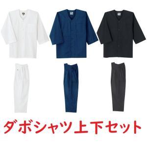 ダボシャツ上下セットシリーズ、白黒紺。.ダボシャツ・ズボン(パンツ)の上下セット.祭り、イベント、居...