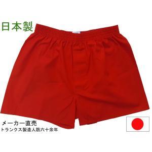 トランクス 赤色 日本製 メンズ 下着 赤 パンツ 送料無料 還暦祝い 父の日 ギフト 誕生日 プレゼント 綿100% if-store