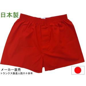 トランクス 赤色 日本製 2枚 セット メンズ 下着 赤 パンツ 送料無料 還暦 父の日 ギフト 誕生日 プレゼント 綿100% if-store