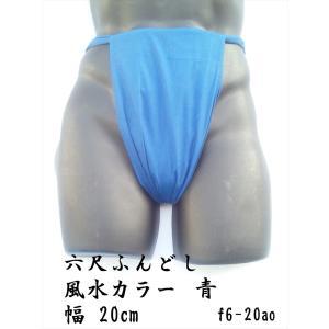 六尺ふんどし 青色 幅20cm 日本製 送料無料 綿100% 締め込み 祭 遠泳 古式泳法|if-store