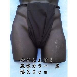 六尺ふんどし 黒色 幅20cm 日本製 送料無料 綿100% 締め込み 祭 遠泳 古式泳法|if-store