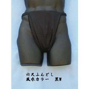 六尺ふんどし 黒色 幅広 日本製 送料無料 綿100% 締め込み 祭 遠泳 古式泳法|if-store