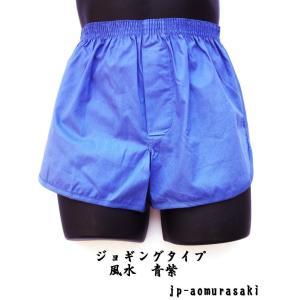 トランクス メンズ 下着 ジョギングトランクス 青紫色 日本製 送料無料 (3L 4L) 綿100% スリット 太もも リラックス|if-store