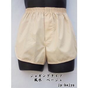 トランクス メンズ 下着 ジョギング パンツ ベージュ 日本製 送料無料 (S M L LL) 綿100% スリット 太もも リラックス|if-store