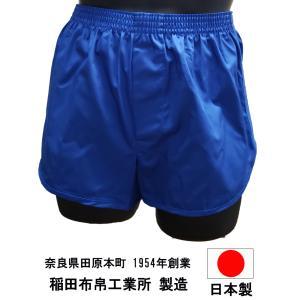 トランクス メンズ 下着 ジョギング パンツ 青色 日本製 送料無料 (S M L LL) 綿100% スリット 太もも リラックス|if-store