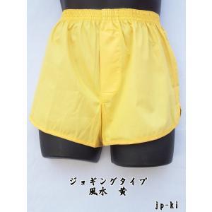 トランクス メンズ 下着 ジョギングトランクス 黄色 日本製 送料無料 (M L LL) 綿100% スリット 太もも リラックス|if-store