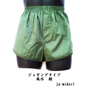 トランクス メンズ 下着 ジョギング パンツ 緑色 日本製 送料無料 (S M L LL) 綿100% スリット 太もも リラックス|if-store