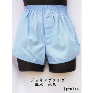 トランクス メンズ 下着 ジョギング パンツ 水色 日本製 送料無料 (S M L LL) 綿100% スリット 太もも リラックス|if-store