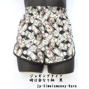 トランクス メンズ 下着 ジョギングトランクス 時は金なり柄 黒色 日本製 送料無料 (S M L LL) 綿100% スリット 太もも リラックス|if-store