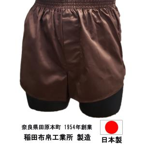 トランクス メンズ 下着 ジョギング パンツ 茶色 日本製 送料無料 (S M L LL) 綿100% スリット 太もも リラックス|if-store