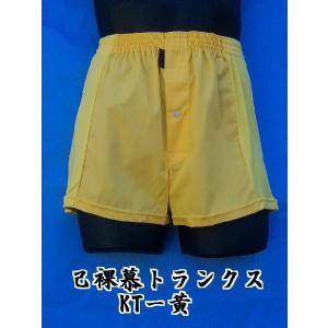 己裸慕トランクス 日本製 送料無料 黄色 (M L) 綿100% 前開き|if-store