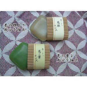 石鹸 オーガニック 奈良 吉野葛の根 天然素材 ソープ 自然派 120g|if-store