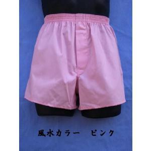 トランクス メンズ 下着 Leトランクス 日本製 送料無料 ピンク (3L 4L) 綿100% 前開き if-store