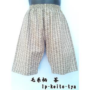 ロングトランクス メンズ 下着 日本製 送料無料 すててこ 毛糸柄 茶色 後ろポケット付 (M L) 綿100% 前開き|if-store