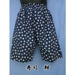 ロングトランクス メンズ 下着 日本製 送料無料 すててこ 和柄 寿司柄 紺色 綿100% 前開き (M L)|if-store
