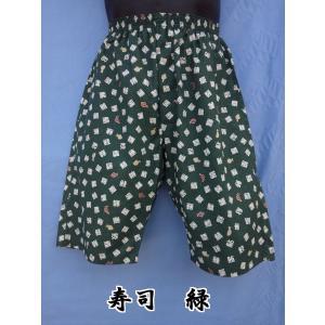 ロングトランクス メンズ 下着 日本製 送料無料 すててこ 和柄 寿司柄 緑色 綿100% 前開き (M L)|if-store
