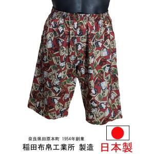 ロングトランクス メンズ 下着 日本製 送料無料 将棋柄 赤色 (LL 3L) 後ろポケット付 室内着 部屋着 すててこ|if-store
