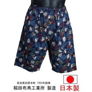 ロングトランクス メンズ 下着 日本製 送料無料 将棋柄 紺色 (LL 3L) 後ろポケット付 室内着 部屋着 すててこ|if-store