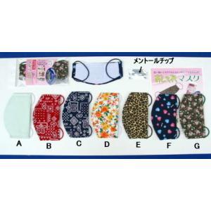 マスク 日本製 夏用 個包装 送料無料 小さめ 布 ゴム 洗える 繰り返し 使える 大人 子供 花粉 ウイルス対策 超快適 おしゃれ|if-store