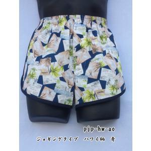トランクス メンズ 下着 ジョギングトランクス ハワイ柄 青色 日本製 送料無料 (5L 6L) 綿100% スリット 太もも リラックス|if-store