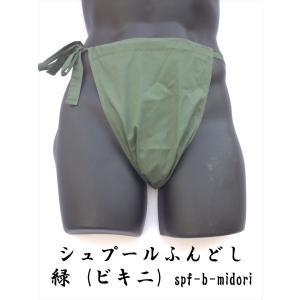 ふんどしパンツ ふんどし女子 女性向け 日本製 送料無料 もっこ褌 緑色 ビキニ 綿100%|if-store