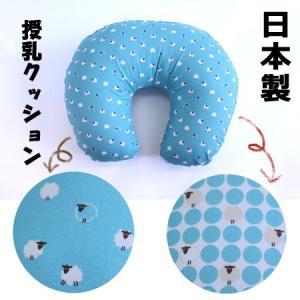 [日本製]  iFabric 授乳クッション 授乳枕 中袋付き メリーさんグリーン|ifabric