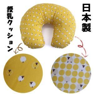 [日本製]  iFabric 授乳クッション 授乳枕 中袋付き メリーさんイエロー|ifabric