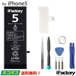 【1年保証】iPhone5 バッテリー 交換 PSE準拠 工具セット付属 (Ver.2018)