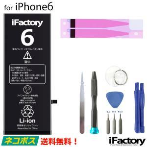 iPhone 6 バッテリー 交換 PSE準拠 工具セット付属 1年保証