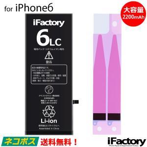 【1年保証】iPhone6 大容量バッテリー 2200mAh 交換 PSE準拠